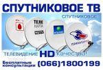 Андрей Спутниковое ТВ