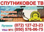 Евгений. Спутниковое и Т2 ТВ