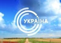 Телеканал «Украина»   ВКонтакте