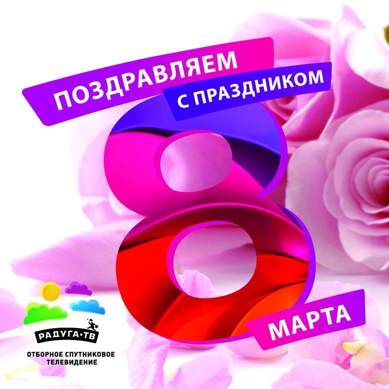 Радуга ТВ поздравляет всех женщин с 8 марта!